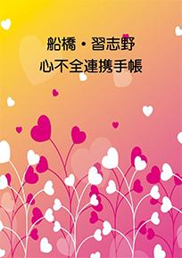 心不全手帳 表紙(HP用)